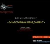 Изображение в Образование Курсы, тренинги, семинары Предлагаем вам пройти  дистанционный бизнес в Екатеринбурге 3000