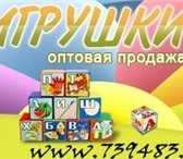 """Изображение в Для детей Детские игрушки """"Игрушки оптом"""" (www.739483.ru) предлагает в Ярославле 100"""