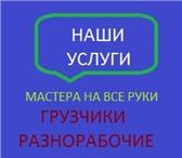 Изображение в В контакте Разное Предлагаем услуги мобильных грузчиков  КАЧЕСТВЕННО в Казани 150