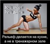 Фото в Красота и здоровье Похудение, диеты Коррекция веса. Меню на каждый день. Индивидуальный в Владивостоке 1000