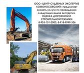 Фото в Прочее,  разное Разное Строительно - техническая экспертиза проводится в Краснодаре 5000