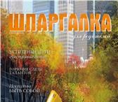 Фотография в Недвижимость Коммерческая недвижимость Франшиза федеральных семейных журналов «Шпаргалка в Томске 75000