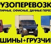 Фото в Help! Разное Грузоперевозки по Москве и России.Пропуск в Москве 1000