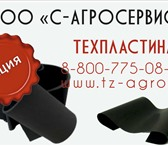 Фотография в Строительство и ремонт Строительные материалы Резина листовая мбс . предлагает производитель в Якутске 274