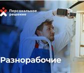 Фото в Строительство и ремонт Строительство домов Подсобные рабочие 24/7, работаем от 1 до в Чебоксарах 200
