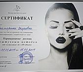 Фотография в Красота и здоровье Косметические услуги Милые дамы! Приглашаю всех желающих за красивыми в Новосибирске 800