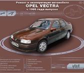 Изображение в Авторынок Профессиональная литература Электронная мультимедийная книга по ремонту в Москве 300