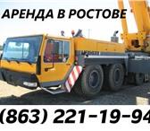 Изображение в Авторынок Другое Услуги автокрана Liebherr 100 тонн г Ростов-на в Ростове-на-Дону 0