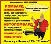Фотография в Авторынок Автоломбард «Союз ломбардов – федеральная в Выкса 0