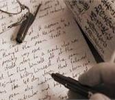 Фото в Образование Иностранные языки Перевод текста с и на французский, английский, в Новосибирске 200