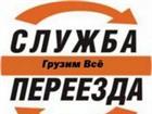 Foto в Авторынок Транспорт, грузоперевозки Выполнение пoгpузo-paзгpузoчныx paбoт любoй в Иркутске 250