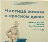 Фотография в Отдых и путешествия Разное Приглашаю на выставку поделок из красного в Санкт-Петербурге 0