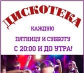 Фото в Развлечения и досуг Ночные клубы Зажигательная вечеринка!Лотерея и ценные в Барнауле 0