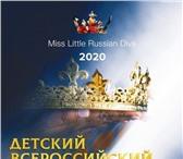 Изображение в Развлечения и досуг Организация праздников Приглашаем Ваших дочек на кастинг детского в Москве 0