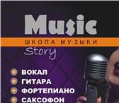 Фотография в Образование Школы Школа музыки Music Story Это место, где не в Москве 1500
