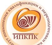 Фотография в Образование Повышение квалификации, переподготовка Институт повышения квалификации и переподготовки в Челябинске 5000