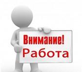 Фото в Работа Работа на дому Работа на удаленной основе со свободным графиком. в Москве 30000
