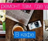 Foto в Телефония и связь Ремонт телефонов Выездная служба по ремонту iPhone, Samsung. в Москве 1000