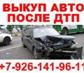 Фотография в Авторынок Аварийные авто Купим Ваш подержанный, аварийный или неисправный в Москве 335
