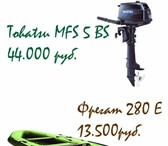 Foto в Отдых и путешествия Товары для туризма и отдыха Лодка Фрегат 280 Е+ мотор Tohatsu MFS 5 BS в Санкт-Петербурге 57500