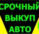 Foto в Авторынок Аварийные авто Мы покупаем легковые  и коммерческие авто-ли в Москве 22224