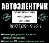 Фото в Авторынок Автосервис, ремонт Диагностика и ремонт системы запуска двигателя в Красноярске 500