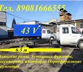 Фото в Авторынок Автосервис, ремонт Удлинить Валдай-фермер Газ 331043, 331063 в Нижнем Новгороде 50000