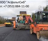 Изображение в Строительство и ремонт Другие строительные услуги Асфальтирование в НовосибирскеАсфальтные в Новосибирске 230