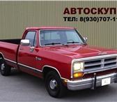 Foto в Авторынок Разное Выкупаем любые автомобили: отечественные в Нижнем Новгороде 0