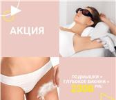 Foto в Красота и здоровье Косметические услуги Дорогие, девушки! 🌸Студия лазерной эпиляции в Москве 500