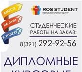 Изображение в Образование Разное ДИПЛОМНЫЕ,  КУРСОВЫЕ,  ОТЧЕТ ПО ПРАКТИКЕ, в Омске 500