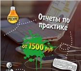 Foto в Образование Курсовые, дипломные работы ИЦ «Ресурс» - помощь в написании работ по в Москве 1000