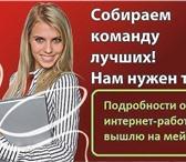 Фотография в Работа Работа на дому Работа полностью ведется через интернет.Бесплатное в Москве 20000