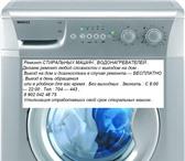 Изображение в Электроника и техника Стиральные машины Срочный ремонт стиральных машин водонагревателей в Саратове 300