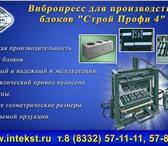 Изображение в Строительство и ремонт Строительные материалы Современный и высокоэффективный вибропресс в Нальчике 0