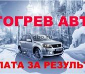 Изображение в Авторынок Автосервис, ремонт Мы обеспечим индивидуальный комплексный подход в Омске 800