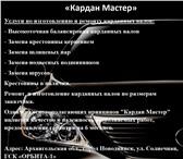 Foto в Авторынок Автосервис, ремонт Ремонт и изготовление карданных валов по в Архангельске 0
