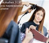 Фото в Образование Курсы, тренинги, семинары Предлагаем Вам курсовую подготовку по парикмахерскому в Москве 9900