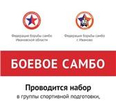 Изображение в Спорт Спортивные клубы, федерации Групповые и индивидуальные занятия по боевому в Иваново 1600