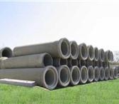 Изображение в Строительство и ремонт Строительные материалы диаметр от 400 до 2000 ммдлина 3000 мм в Омске 1