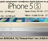 Изображение в Телефония и связь Мобильные телефоны Магазин Golden Apple предлагает купить телефоны в Ставрополе 15500