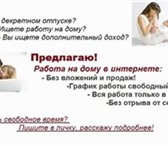 Изображение в Работа Работа на дому Работа ведется только в домашних условиях в Владивостоке 50000