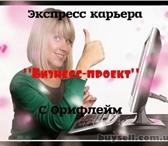 Изображение в Работа Работа для студентов Трeбуeтcя отвeтственный человeк для рaзвuтuя в Москве 0