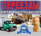 Фотография в Авторынок Транспорт, грузоперевозки Предлагаем осуществить Ваш переезд в другой в Саратове 15