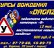 Foto в Авторынок Автошколы Курсы вождения.                         «DAGAZ» в Оренбурге 13000