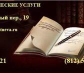 Foto в В контакте Поиск партнеров по бизнесу Опытные специалисты Юридической Коллегии в Санкт-Петербурге 1000
