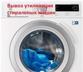 Изображение в Электроника и техника Стиральные машины Ввезем вашу стиральную машину в любом состоянии в Челябинске 3000