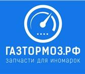 Изображение в Авторынок Автозапчасти Компания «ГАЗТОРМОЗ.РФ» — это всероссийский в Ярославле 1