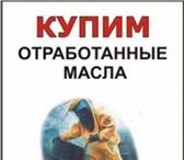 Фотография в Авторынок Другое Покупаем Дорого! отработанные масла любых в Челябинске 170000