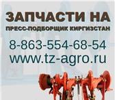 Фотография в Авторынок Пресс-подборщик Рекомендуем покупать запчасти на пресс киргизстан в Курске 34620